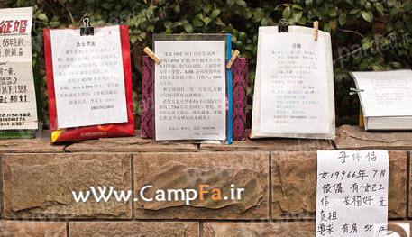 اقدام جالب چینی ها برای ازدواج کردن فرزندانشان|wWw.CampFa.ir