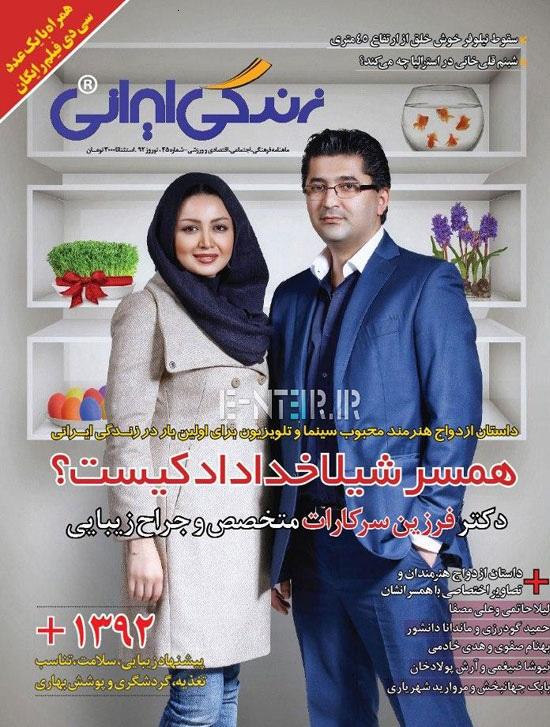 ماجرای ازدواج شیلا خداداد با همسر دکترش + عکس www.campfa.ir