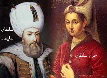 خرم سلطان و سلطان سلیمان