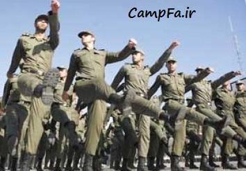 مـعـافـیـت هـای جـدیـد خـدمـت سـربـازی اعـلـام شـد| www.campfa.ir