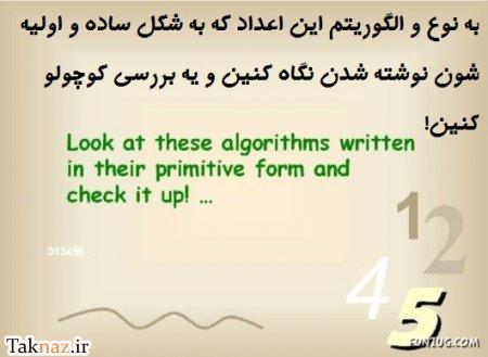 رابطه زیبای اعداد و زاویه ها که تا کنون نمی دانستید ! www.campfa.ir