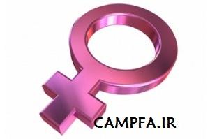یک نکته دخترانه برای سلامت جنسی www.campfa.ir