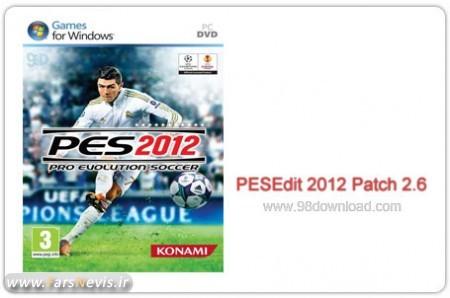 PESEdit 2012 Patch دانلود پچ جدید بازی PES 2012