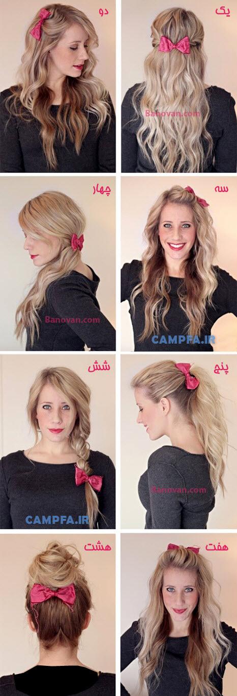 هشت راه استفاده از پاپیون روی موها www.campfa.ir