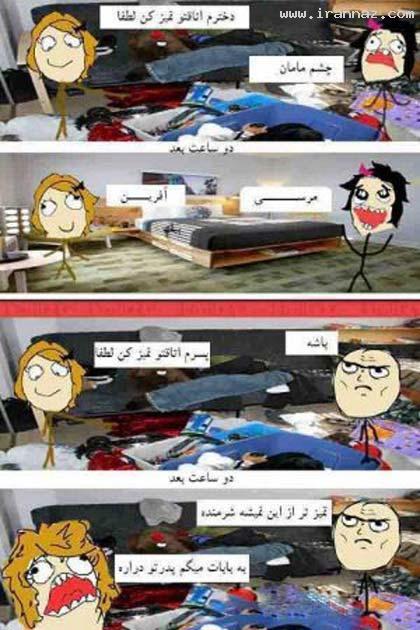 وقتی دختر و پسر اتاق خودشون را تمیز میکنند! (طنز) ،
