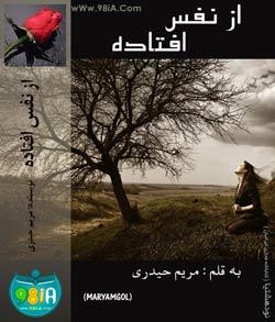 رمان مخصوص موبایل از نفس افتاده | www.campfa.ir