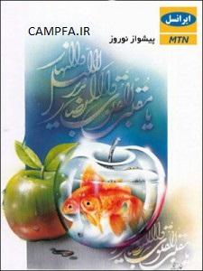 پیشواز برای عید 92 - www.campfa.ir