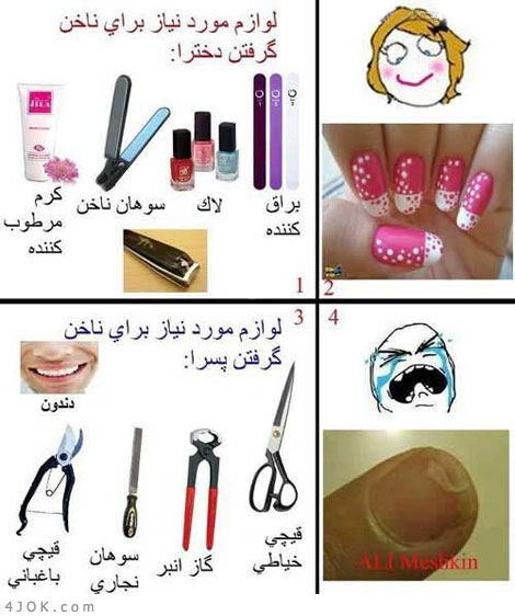 ناخون گرفتن دخترها www.campfa.ir