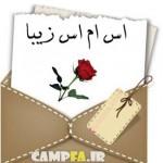 اس ام اس های زیبای بهمن ۹۱