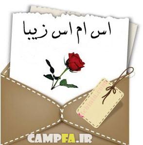 www.campfa.ir|اس ام اس زیبا بهمن 91