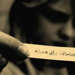 عکس های عاشقانه جدایی اردیبهشت ۹۲
