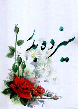 اس ام اس های سیزده بدر ۱۳۹۱ www.taknaz.ir