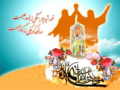 کارت پستال جدید ویژه عید غدیر خم 91