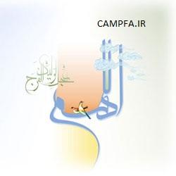 اس ام اس انتظار و مذهبی 92 - www.campfa.ir