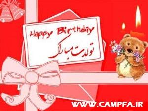 اس ام اس های تبریک تولد بهمن ۹۱ | www.campfa.ir
