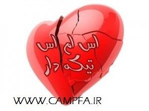 نوشته های تیکه دار و طعنه دار جدید اردیبشهت 92| www.campfa.ir