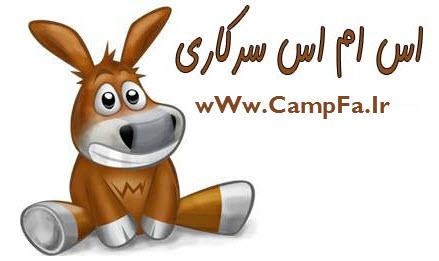 sms sarekari اس ام اس های سرکاری نیمه دوم آبان ماه www.campfa.ir 91