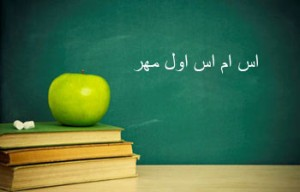اس ام اس باز شدن مدارس و اول مهر ۹۲