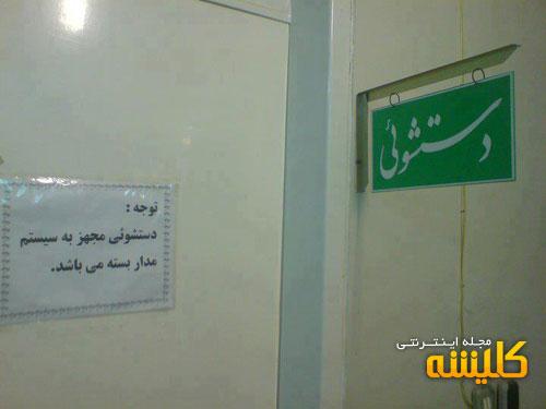 عکس سوتی های خنده دار ایرانی| wWw.CampFa.ir