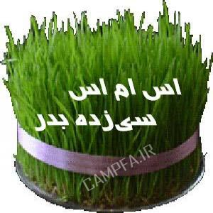 اس ام اس روز ۱۳ سیزده بدر 92 - www.campfa.ir