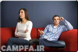 دعواهای زناشویی تا کی؟!