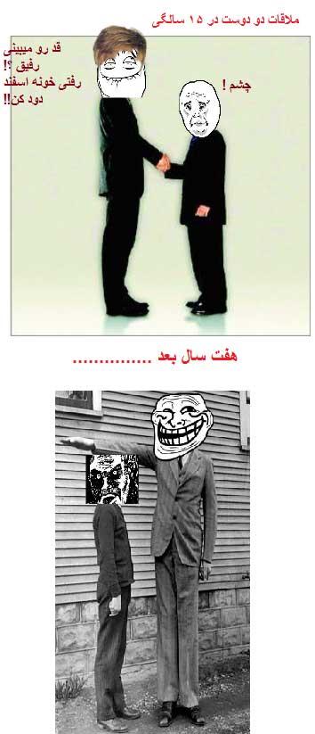 ترول های جدید خنده دار اردیبهشت 92 - www.campfa.ir