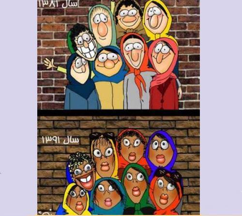 عکسی بسیار جالب از تفاوت دختران 1381 با دختران 1391