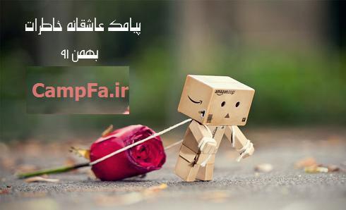 www.campfa.ir|پیامک عاشقانه خاطرات بهمن 91
