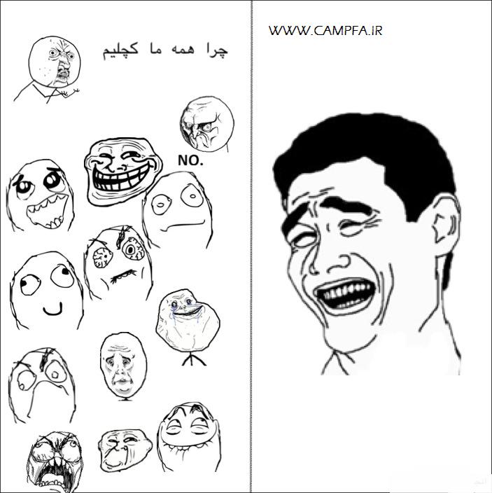 جدیدترین ترول خنده دار بهمن ماه ۹۱ | www.campfa.ir