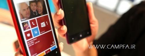 بالاخره ویندوز فون ۷٫۸ به ابزارهای لومیا می آید - WWW.CAMPFA.IR