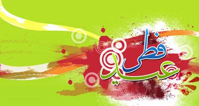 کارت پستال های تبریک عید فطر 92 - سری دوم