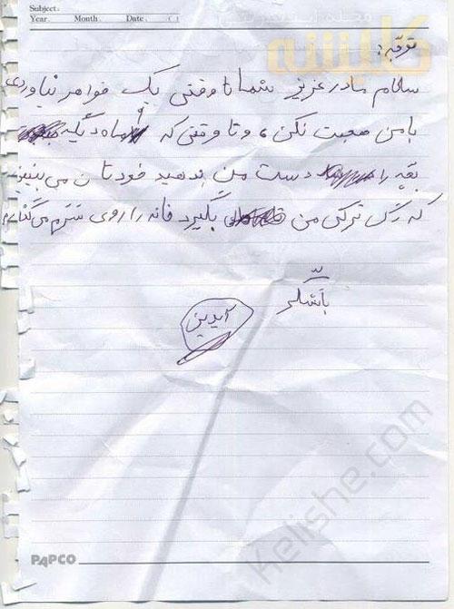عکس سوتی های خنده دار ایرانی