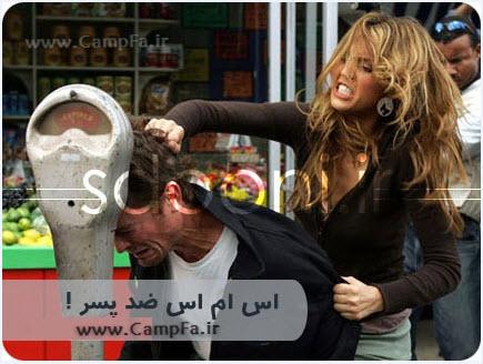 اس ام اس ضد پسر در دی ۹۱ | www.campfa.ir