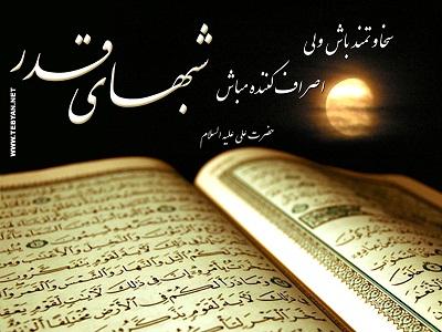اس ام اس شب قدر ,ماه رمضان 92