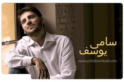 دانلود تمام آلبوم های سامی یوسف - Sami Yusuf Full Album
