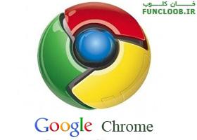 دانلود مرورگر سریع کروم گوگل www.campfa.ir Google Chrome 11.0.696.60 Final