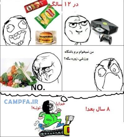 ترول خنده دار جدید 92 www.campfa.ir