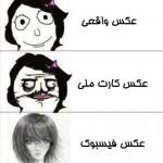 عکسهایی از یک دختر خانم ایرانی در جاهای مختلف + طنز