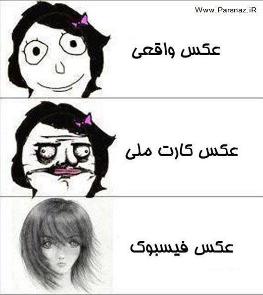 www.parsnaz.ir - عکسهایی از یک دختر خانم ایرانی در جاهای مختلف + طنز