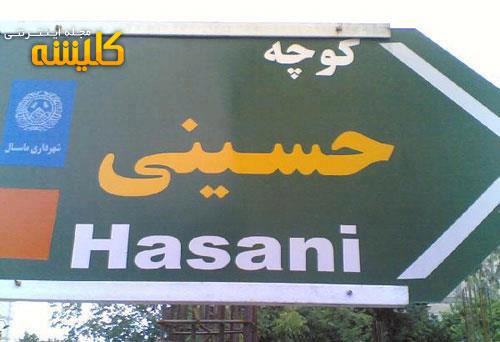عکس سوتی های خنده دار ایرانی | wWw.CampFa.ir