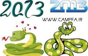 www.campfa.ir-طالع بینی سال مار و ساعت تحویل سال 92