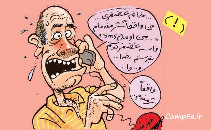 آخر و عاقبت اعتیاد شدید به اس ام اس پراکنی !| www.campfa.ir