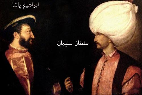 سلطان سلیمان و ابراهیم پاشا