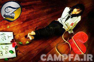 http://www.campfa.ir/wp-content/uploads/2013/12/btowkUum01E9AVsT.jpg
