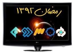 سریالهای ماه مبارک رمضان 1392,زمان پخش برنامه ها