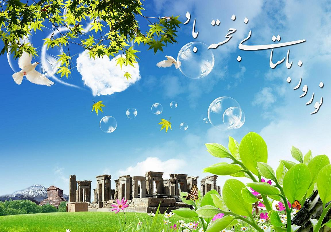 پوستر های زیبا برای عید نوروز 92