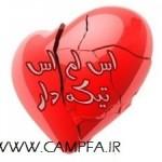 نوشته های تیکه دار و طعنه دار جدید بهمن ماه ۹۱