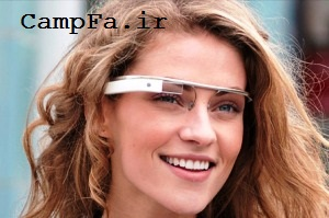 عینک جنجالی گوگل در ایران!! + عکس | www.campfa.ir