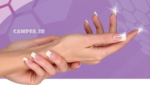 به زیبایی دست ها و ناخن هایتان توجه کنید | www.campfa.ir