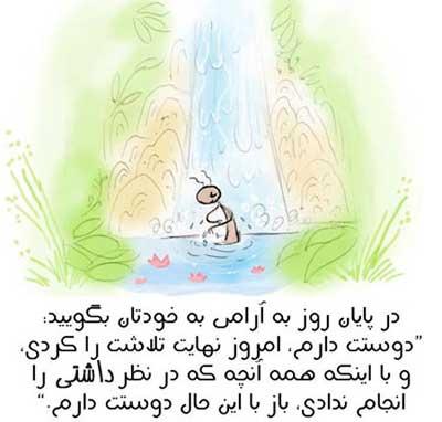 جملاتی الهام بخش برای زندگی www.campfa.ir